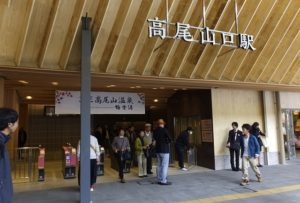 高尾山口駅